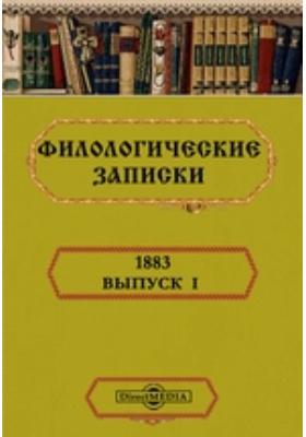 Филологические записки: журнал. 1883. Вып. I