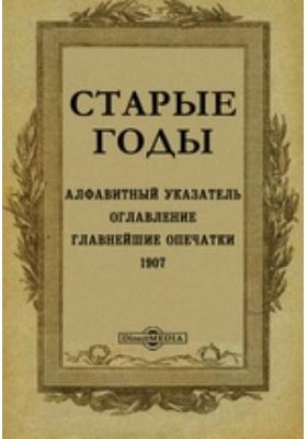 Старые годы : Алфавитный указатель. Оглавление. Главнейшие опечатки. 1907