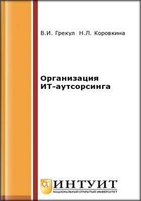 Организация ИТ-аутсорсинга