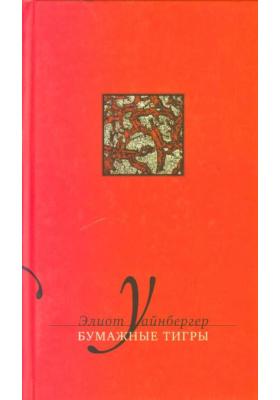 Бумажные тигры = Selected Essays : Избранные эссе