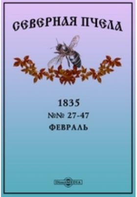 Северная пчела: журнал. 1835. №№ 27-47, Февраль