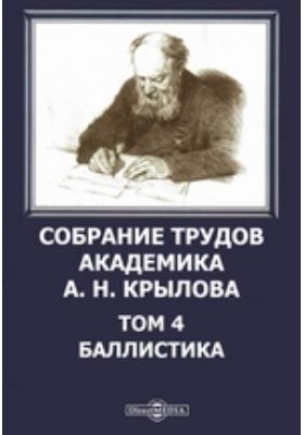 Собрание трудов академика А. Н. Крылова. Т. 4. Баллистика