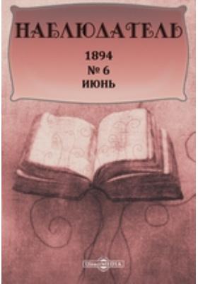 Наблюдатель: журнал. 1894. № 6, Июнь