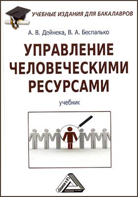 Управление человеческими ресурсами: учебник