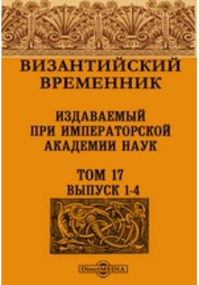Византийский временник : издаваемый при Императорской Академии Наук: журнал. 1911. Том 17, Выпуски 1-4