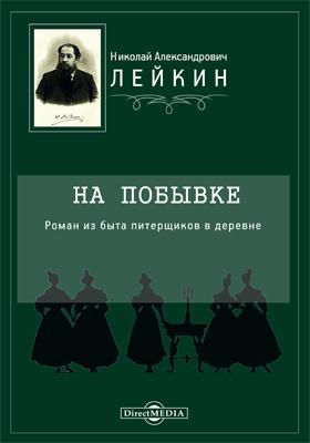 На побывке : Роман из быта питерщиков в деревне