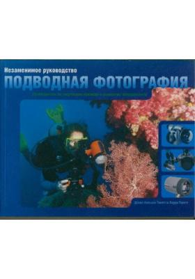 Незаменимое руководство: подводная фотография = The Essential Underwater Photography Manual : Путеводитель по творческим приемам и основному оборудованию
