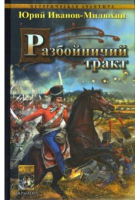 Терские казаки. Часть первая : Разбойничий тракт
