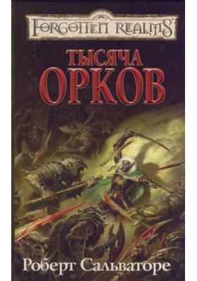 Тысяча орков = The Thousand Orcs : Роман