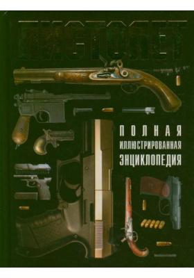 Пистолет : Полная иллюстрированная энциклопедия