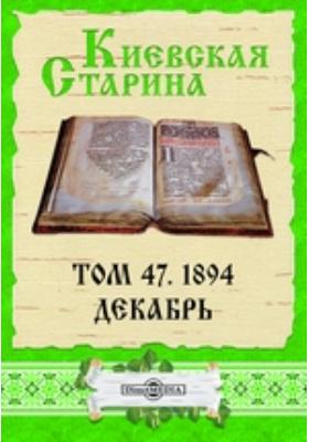 Киевская Старина: журнал. 1894. Т. 47, Декабрь
