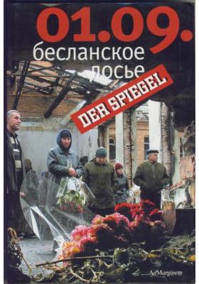 01.09: Бесланское досье : Состояние на 07.03.2005