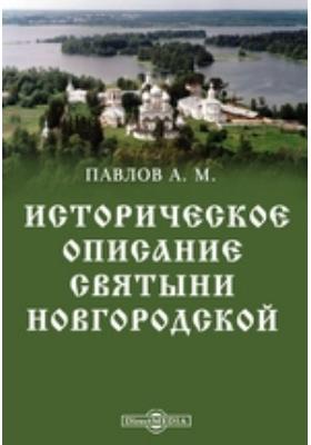 Историческое описание святыни Новгородской