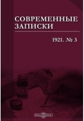 Современные записки. 1921. № 3