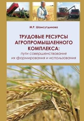Трудовые ресурсы агропромышленного комплекса : пути совершенствования их формирования и использования: монография