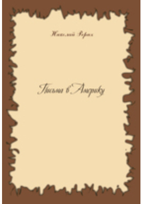 Письма в Америку (1923-1947 гг.), Ч. 2