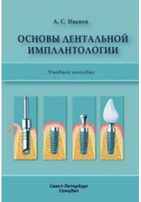 Основы дентальной имплантологии: учебное пособие