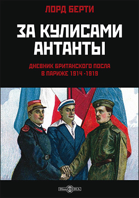 За кулисами Антанты : дневник британского посла в Париже, 1914-1919