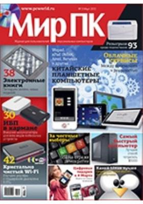 Мир ПК : журнал для пользователей персональных компьютеров. 2012. № 3