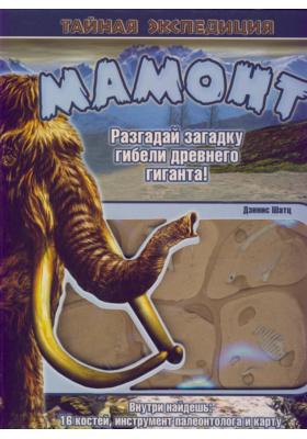 Мамонт = Fossil Detective: Woolly Mammoth