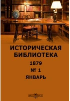 Историческая библиотека: журнал. 1879. № 1, Январь