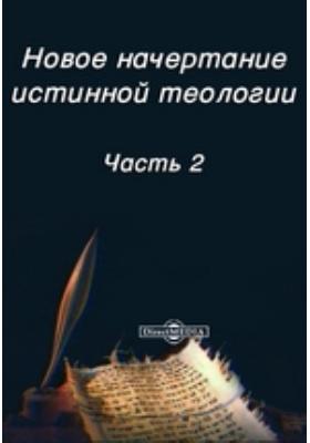 Новое начертание истинной теологии: духовно-просветительское издание, Ч. 2