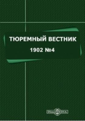 Тюремный вестник: журнал. 1902. № 4. Апрель