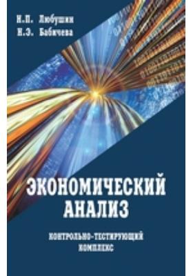 Экономический анализ : Контрольно-тестирующий комплекс: учебное пособие
