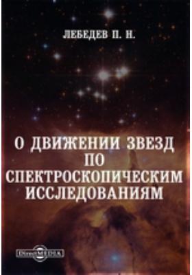 О движении звезд по спектроскопическим исследованиям