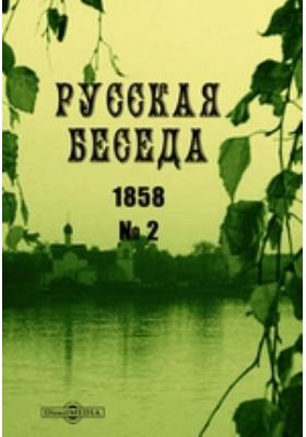 Русская беседа. 1858. № 2