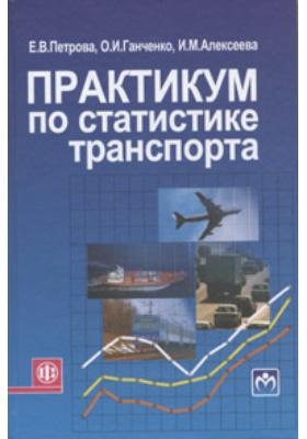 Практикум по статистике транспорта: учебное пособие