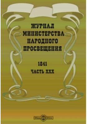 Журнал Министерства Народного Просвещения: журнал. 1841, Ч. 30