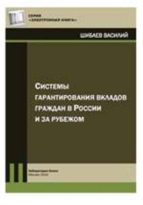 Системы гарантирования вкладов граждан в России и за рубежом