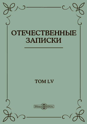 Отечественные записки. 1847 : учено-литературный журнал: журнал. Том 55