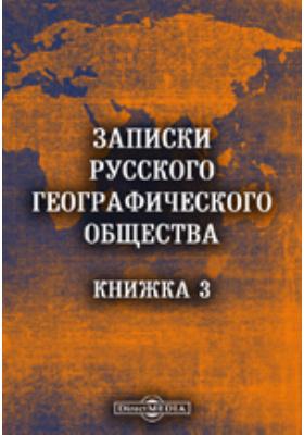 Записки Русского географического общества: журнал. 1849. Книжка 3