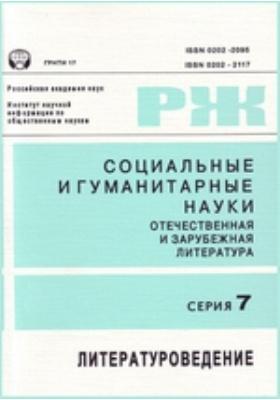 Реферативный журнал. Серия 7. Литературоведение: журнал. 2012. № 1