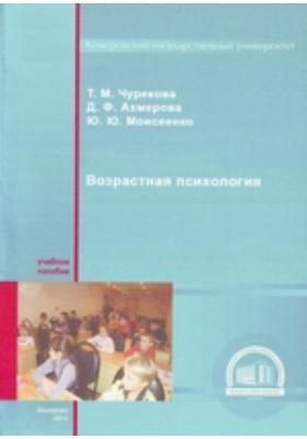 Возрастная психология: учебное пособие
