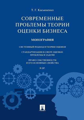 Современные проблемы теории оценки бизнеса: монография