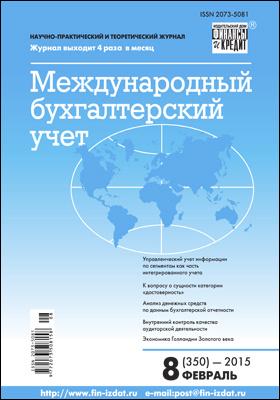 Международный бухгалтерский учет = Internation accounting: журнал. 2015. № 8(350)
