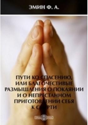 Пути ко спасению, или Благочестивые размышления о покаянии и о непрестанном приготовлении себя к смерти: духовно-просветительское издание