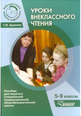 Уроки внеклассного чтения. 5-9 классы : Пособие для педагога специальной (коррекционной) общеобразовательной школы