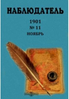 Наблюдатель: журнал. 1901. № 11, Ноябрь