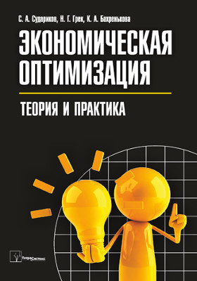 Экономическая оптимизация : теория и практика: учебное пособие