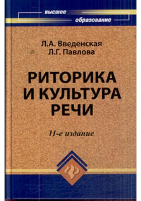Риторика и культура речи : 11-е издание