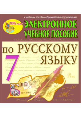 Электронное пособие по русскому языку для 7 класса к учебнику М.М.Разумовской и др.