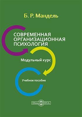 Современная организационная психология. Модульный курс : учебное пособие для обучающихся в гуманитарных вузах (бакалавры, магистры)