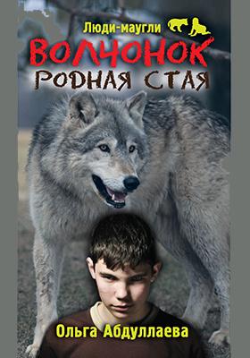 Волчонок : Родная стая