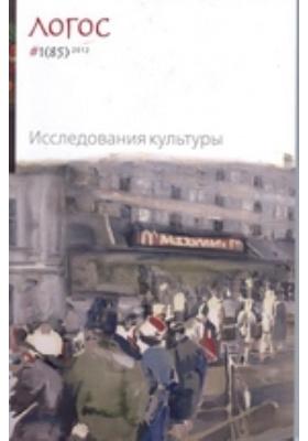 ЛОГОС : Исследования культуры. 2012. № 1(85)