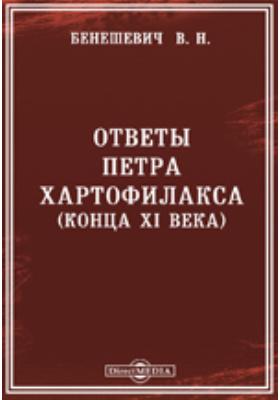 Ответы Петра Хартофилакса (конца XI века)