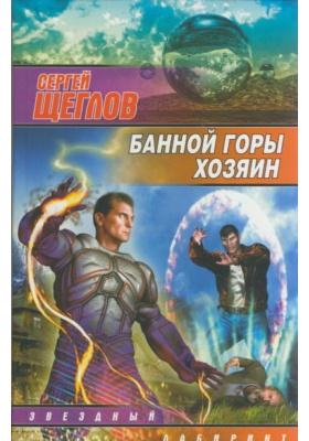 Банной горы хозяин : Фантастический роман